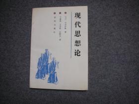 现代思想论【库存新书自然旧】