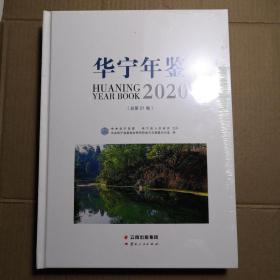 华宁年鉴 2020