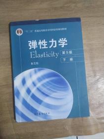 弹性力学(第五版下册)