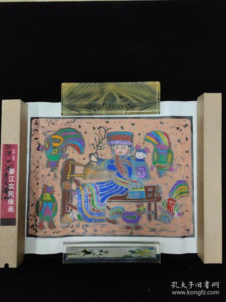 綦江农民版画-编  1985 李方德