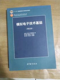 模拟电子技术基础(笫五版)