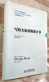 写给大家看的设计书(第3版)精装版