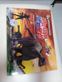 恐龙世界拯救行动1~8全套