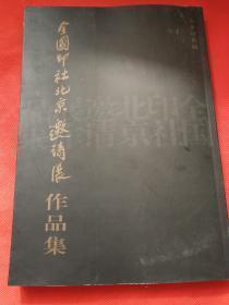 全国印社北京邀请展作品集(一版一印)