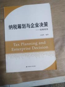 纳税筹划与企业决策:战略视角