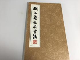刘福寿楹联书法