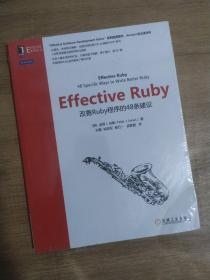 Effective Ruby:改善Ruby程序的48条建议(全新未拆封)