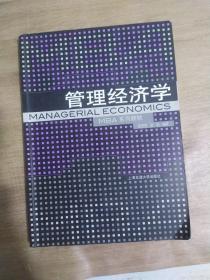 MBA系列教材:管理经济学