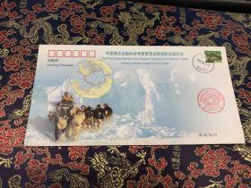 1999中国首次北极科学考察暨雪龙号首航北极纪念 归航封  邮票 邮戳齐全