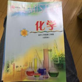 化学高中二年级第二学期