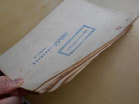 1954年【芜湖地区再生稻调查报告】油印本21页,芜湖地区水稻工作组