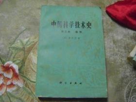 中国科学技术史 第三卷 数学