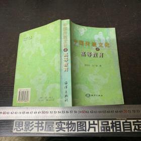 中国传统文化与高等教育