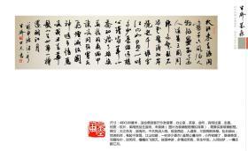 【保真】著名实力派书法家田杰作品:苏轼《念奴娇·赤壁怀古》
