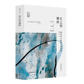 百年中国记忆.先烈经典文丛:自己的模样——郁达夫小说散文诗歌选