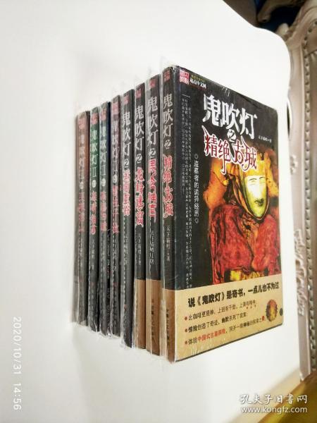 最初版老版鬼吹灯8册全集  保证正版 老版鬼吹灯绝版多年全新塑封己极少见