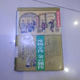 中国古典小说名著百部 二度梅全传 金云翘传