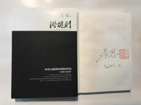 (签名+印)《潜规则:中国历史中的真实游戏(修订版)》吴思 著