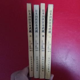 日本剑侠宫本武藏全四册