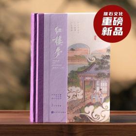 红楼梦(全三册)120回