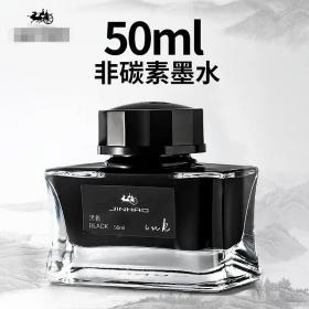 (黑色)金豪钢笔墨水50ml,非碳素精装墨水出水流畅不堵笔