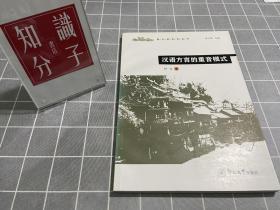 汉语方言的重音模式(南方语言学丛书)