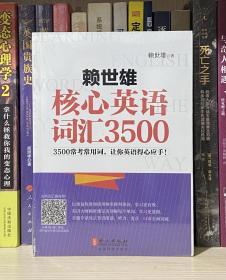 赖世雄核心英语词汇3500(全新塑封)
