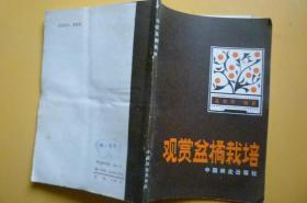 观赏盆橘栽培(中国林业出版社)
