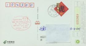 盖2013年12月26日焦作毛泽东同志诞生一百二十周年纪戳和日戳的邮资片。