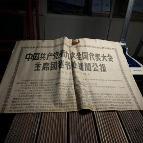 老报纸:中国共产党第九次全国代表大会主席团秘书处新闻公报1969年4月14日(包正版现货)