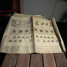 老报纸:长江日报1971年1月16日 坚决执行毛主席的革命路线,继续把一打三反运动抓紧。誓为无产阶级掌好权用好权。以阶级斗争为纲,抓紧一打三反运动(全4版)(包正版现货无写划)