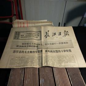 老报纸:长江日报1971年1月3日 要根据毛主席的指示,在全国进行一次思想和政治路线方面的教育。庆祝古巴全国解放日十二周年。把学习马列主义,毛泽东思想同澳大利亚的实际结合起来。活学活用毛主席哲学思想,提高两条路线斗争觉悟。英共(马列)访华代表团离京回国(全4版)