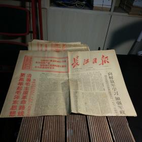老报纸:长江日报1971年1月4日 更高举起毛泽东思想伟大红旗,沿着毛主席革命路线胜利前进——我省第二届活学活用毛泽东思想积极分子,首届四好连队五好战士代表大会定于今日开幕。哲学斗争与阶级斗争——建国以来哲学战线上的三次大斗争(全4版)
