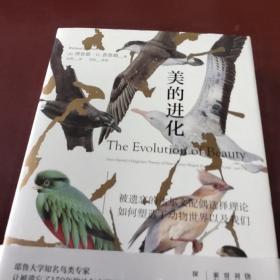 美的进化:被遗忘的达尔文配偶选择理论,如何塑造了动物世界以及我们