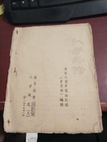 扒手外传(清华大学井冈山兵团《老实话选编》油印 N1975