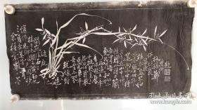 1027手拓拓片65×35cm 板桥郑燮并题