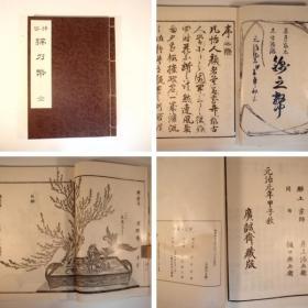 插花锦乃币 1967年 广诚斎蔵版 肥原四郎 25.0cm×18.0cm