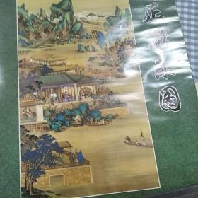 1998年挂历,雍正游乐图。