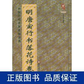 中国历代名家名帖经典:明 唐寅行书落花诗卷