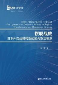摆脱战败:日本外交战略转型的国内政治根源