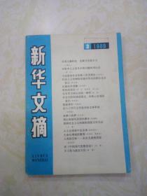 新华文摘 1989年第3期 邮发代号2-243 对资本主义基本矛盾问题的再认识
