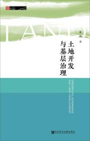 土地开发与基层治理
