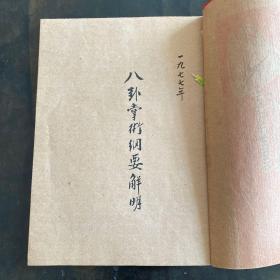 手抄本,大兴李桂花岩序《八卦掌术纲要解明》一册全