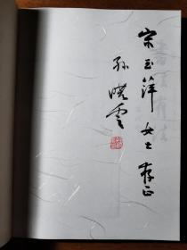 不妄不欺斋之一千三百:八届中国书协主席孙晓云毛笔签名钤印《书法有法》