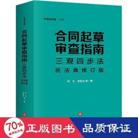 合同起草审查指南三观四步法:民法典修订版