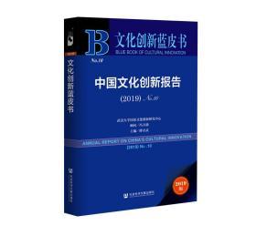 文化创新蓝皮书:中国文化创新报告(2019)