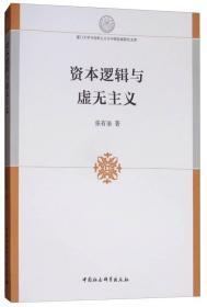 资本逻辑与虚无主义/厦门大学马克思主义与中国发展研究文库