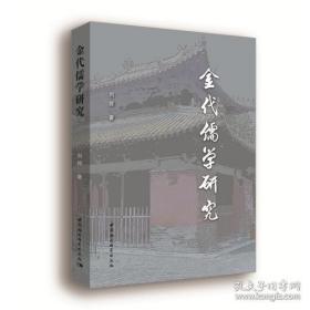 金代儒学研究