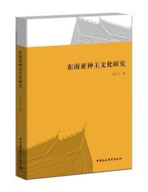 东南亚神王文化研究