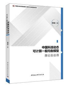 中国科技动态可计算一般均衡模型理论及应用